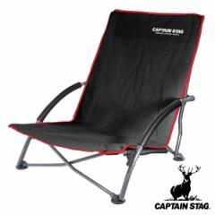 アウトドアチェア イージーチェア ロースタイル ジュール キャプテンスタッグ CAPTAIN STAG ( チェア イス 椅子 チェアー 折りたたみチ