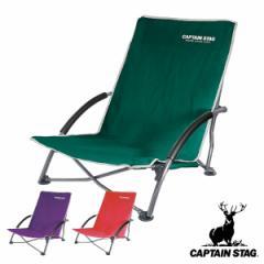 アウトドアチェア イージーチェア ロースタイル ラコンテ キャプテンスタッグ CAPTAIN STAG ( チェア イス 椅子 チェアー 折りたたみチ
