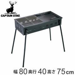 バーベキューコンロ アウトドア 2way ジェネシス 幅80cm キャプテンスタッグ CAPTAIN STAG ( コンロ グリル 小型 コンパクト バーべキュ
