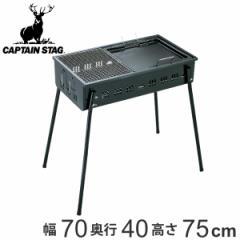 バーベキューコンロ アウトドア 2way ジェネシス 幅70cm キャプテンスタッグ CAPTAIN STAG ( コンロ グリル 小型 コンパクト バーべキュ