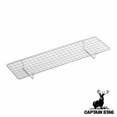 バーベキュー 網 焼きすぎ防止アミ キャプテンスタッグ CAPTAIN STAG ( アミ あみ 焼すぎ 防止 BBQ用 バーベキュー用 クッキング 調理用