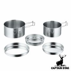 アウトドア 食器 5点セット キャンプ キャプテンスタッグ CAPTAIN STAG ( アウトドア食器セット キャンプ用食器 ステンレス製 初心者 ビ