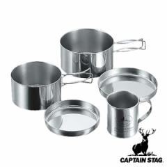 アウトドア 食器マグカップ セット ステンレス キャプテンスタッグ CAPTAIN STAG ( 鍋 クッカー キャンプ用食器 調理道具 直火 コンパク