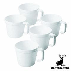アウトドア 食器 コップ スタッキングカップ 230ml 5個組 抗菌 キャプテンスタッグ CAPTAIN STAG ( アウトドア食器セット キャンプ用食