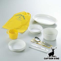 アウトドア 食器 カトラリー 9点セット バック付 キャプテンスタッグ CAPTAIN STAG ( アウトドア食器セット キャンプ用食器 1人用 コン