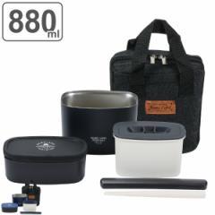 弁当箱 保温弁当箱 バッグ付 ホームレーベル ステンレススリムランチジャー 880ml ( 保温 保冷 レンジ対応 お弁当箱 大容量 メンズ レン