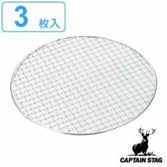 バーベキュー 網 丸型 3枚入 直径28cm キャプテンスタッグ CAPTAIN STAG ( アミ あみ 焼き網 BBQ用 バーベキュー用 円形 丸 バーベキュ
