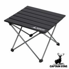 アウトドア テーブル 折りたたみ トレッカー アルミロールテーブル キャプテンスタッグ CAPTAIN STAG ( アウトドアテーブル レジャーテ