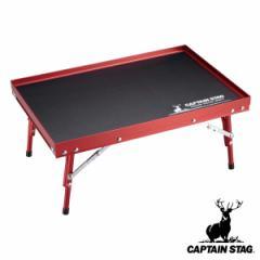 アウトドアテーブル 折りたたみ 幅45.5×奥行30.5×高さ20cm アルミ トレー型 キャプテンスタッグ CAPTAIN STAG ( アウトドア テーブル