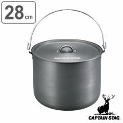 アウトドア 調理器具 寸胴鍋 28cm アルミつる付 キャプテンスタッグ CAPTAIN STAG ( 鍋 なべ 軽量 アルミ製 料理 調理 クッカー 軽い キ