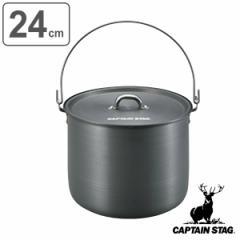 アウトドア 調理器具 寸胴鍋 24cm アルミつる付 キャプテンスタッグ CAPTAIN STAG ( 鍋 なべ 軽量 アルミ製 料理 調理 クッカー 軽い キ