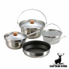 アウトドア 調理器具 ステンレスクッカー セット マルチ キャプテンスタッグ CAPTAIN STAG ( フライパン 鍋 両手鍋 蓋 ざる ステンレス