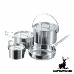 アウトドア 調理器具 Lセット ステンレスクッカー ラグナ キャプテンスタッグ CAPTAIN STAG ( フライパン 鍋 片手鍋 なべ 蓋 ステンレス