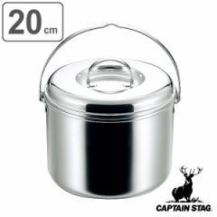 アウトドア 調理器具 20cm 寸胴鍋 つる付 3層鋼 キャプテンスタッグ CAPTAIN STAG ( 20センチ 鍋 なべ ステンレス 料理 調理 直火 キャ