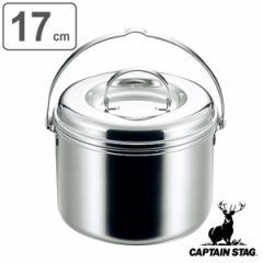 アウトドア 調理器具 17cm 寸胴鍋 つる付 3層鋼 キャプテンスタッグ CAPTAIN STAG ( 17センチ 鍋 なべ ステンレス 料理 調理 直火 キャ