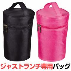専用バッグ ジャストランチ専用 保温弁当箱ダブルステンレスランチジャー1000用 ランチバッグ ( ポーチ お弁当バッグ ランチボックス