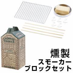 燻製器 燻製キット スモーカーブロックセット ( 薫製器 燻製キット スモーカー くん製器 くんせい 調理器具 )