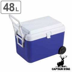 クーラーボックス リガードホイールクーラー 大容量 キャスター付き 48L キャプテンスタッグ ( 送料無料 保冷バッグ クーラーバッ