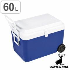 クーラーボックス リガードホイールクーラー 大容量 キャスター付き 60L キャプテンスタッグ ( 送料無料 保冷バッグ クーラーバッ