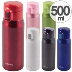 水筒 直飲み カフェマグ 軽量ワンタッチマグ カフェライト 500ml ステンレス製 ( 軽量 ステンレスボトル マグボトル 保温 保冷