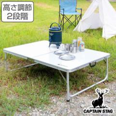 キャンプ用品 ラフォーレ アルミツーウェイテーブル アジャスター付 LL 120×80cm ( 送料無料 キャプテンスタッグ アウトドア用品