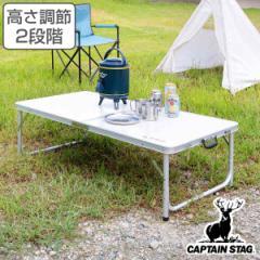 キャンプ用品 ラフォーレ アルミツーウェイテーブル アジャスター付 M 120×60cm ( 送料無料 キャプテンスタッグ アウトドア用品