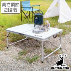 キャンプ用品 ラフォーレ アルミツーウェイテーブル アジャスター付 S 90×60cm ( 送料無料 キャプテンスタッグ アウトドア用品 折