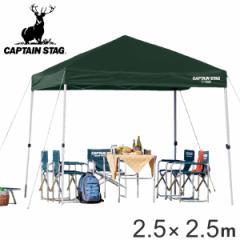クイックシェード UVカット 防水 キャリーバッグ付 2.5m×2.5m グリーン ( 送料無料 キャプテンスタッグ テント ワンタッチタープ