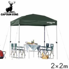 クイックシェード UVカット 防水 キャリーバッグ付 2m×2m グリーン ( 送料無料 キャプテンスタッグ テント ワンタッチタープ CAPT