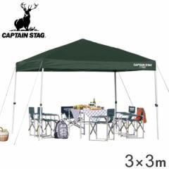 クイックシェード UVカット 防水 キャリーバッグ付 3m×3m グリーン ( 送料無料 キャプテンスタッグ テント ワンタッチタープ CAPT