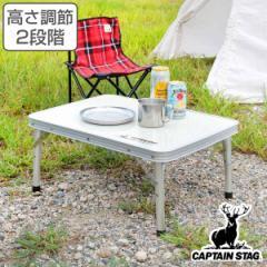 キャンプ用品 ラフォーレ アルミツーウェイサイドテーブル アジャスター付 60×45cm ( キャプテンスタッグ アウトドア用品 折りたた