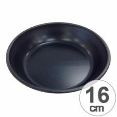 アウトドア用品 ブルーブラックコート プレート 16cm ふっ素樹脂加工 ( キャプテンスタッグ キャンプ用品 食器 CAPTAIN STAG 取り皿