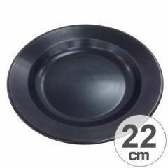 アウトドア用品 ブルーブラックコート 丸型 カレー皿 ふっ素樹脂加工 ( キャプテンスタッグ キャンプ用品 食器 CAPTAIN STAG 大皿
