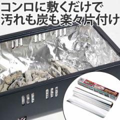 アルミホイル バーベキュー らくらく便利シート 厚口ワイド 60ミクロン 3m ホイル ( キャプテンスタッグ 調理用品 アウトドア CA