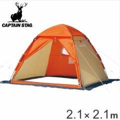 ワンタッチテント210 ワカサギ釣り 3〜4人用 ( 送料無料 キャプテンスタッグ テント アウトドア CAPTAIN STAG フィッシング ドーム型