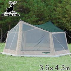 テント CS ヘキサメッシュタープUV シェード 5〜6人用 防水 UVカット ( 送料無料 キャプテンスタッグ アウトドア レジャー CAPTAI