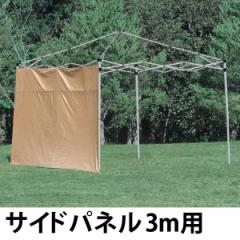 サイドパネル 3m用 防水 バッグ付き ( 雨除け 風除け 日除け 日よけ プライバシー保護 アウトドア タープ用 シェード用 キャンプ用品