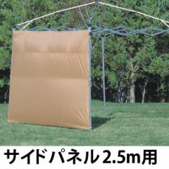 サイドパネル 2.5m用 防水 バッグ付き ( 雨除け 風除け 日除け 日よけ プライバシー保護 アウトドア タープ用 シェード用 キャンプ用