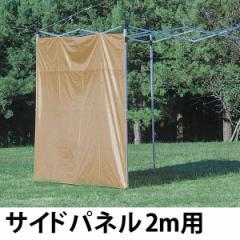 サイドパネル 2m用 防水 バッグ付き ( 雨除け 風除け 日除け 日よけ プライバシー保護 アウトドア タープ用 シェード用 キャンプ用品