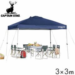 クイックシェードDX UVカット 防水 キャスターバッグ付 3m×3m ( 送料無料 キャプテンスタッグ テント ワンタッチタープ CAPTAIN ST