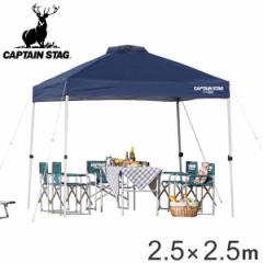 クイックシェードDX UVカット 防水 キャスターバッグ付 2.5m×2.5m ( 送料無料 キャプテンスタッグ テント ワンタッチタープ CAPTAI