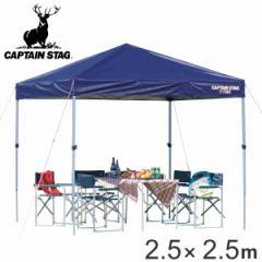 クイックシェード UVカット 防水 キャスターバッグ付 2.5m×2.5m ( 送料無料 キャプテンスタッグ テント タープ CAPTAIN STAG アウ