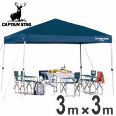 クイックシェード UVカット キャリーバッグ付 3m×3m ( 送料無料 キャプテンスタッグ テント ワンタッチタープ CAPTAIN STAG アウト