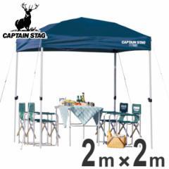 クイックシェード UVカット キャリーバッグ付 2m×2m ( 送料無料 キャプテンスタッグ テント ワンタッチタープ CAPTAIN STAG アウト