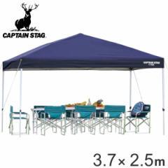 クイックシェード UVカット 防水 キャスターバッグ付 3.75m×2.5m ( 送料無料 キャプテンスタッグ テント ワンタッチタープ CAPTAIN