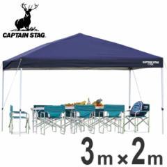 クイックシェード UVカット 防水 キャスターバッグ付 3m×2m ( 送料無料 キャプテンスタッグ テント ワンタッチタープ CAPTAIN STAG