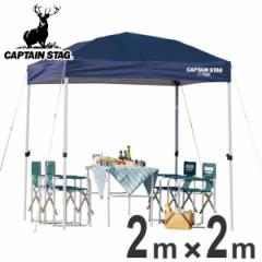 クイックシェード UVカット 防水 キャスターバッグ付 2m×2m ( 送料無料 キャプテンスタッグ テント ワンタッチタープ CAPTAIN STAG