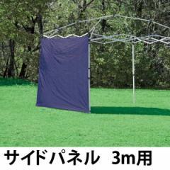 サイドパネル 3m用 UVカット 防水 シルバーコーティング バッグ付き ( 雨除け 風除け 日除け 日よけ 紫外線対策 プライバシー保護