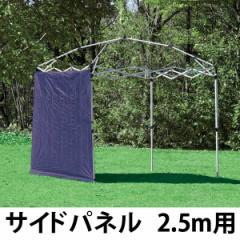 サイドパネル 2.5m用 UVカット 防水 シルバーコーティング バッグ付き ( 雨除け 風除け 日除け 日よけ 紫外線対策 プライバシー保
