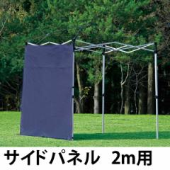 サイドパネル 2m用 UVカット 防水 シルバーコーティング バッグ付き ( 雨除け 風除け 日除け 日よけ 紫外線対策 プライバシー保護